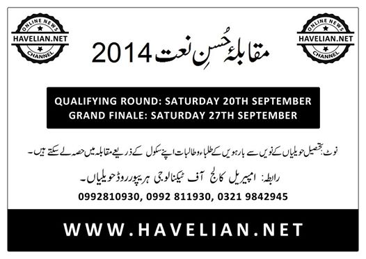 First Tehsil Havelian Naat Competition