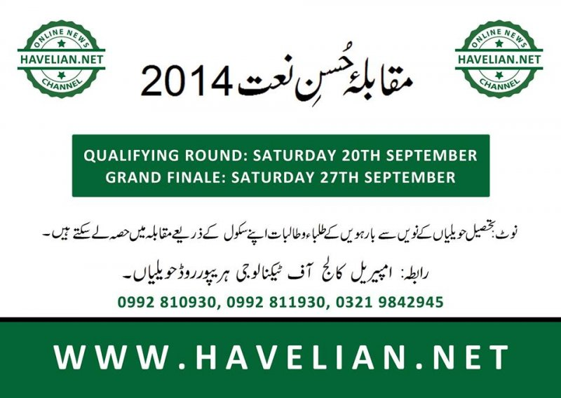 Videos of Qualifying Round of  Inter Schools Naat Competition 2014