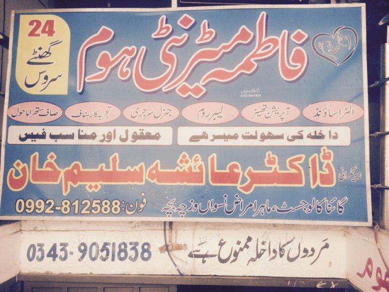 Dr Aisha Saleem Khan Specialist in Gynaecology, Fatima Maternity Home, Shahid Medical Store near Civil Hospital Havelian