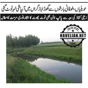Disastrous rains, recent spell of monsoon damaged the main water pipelines in Gohra Bazgraan village Havelian
