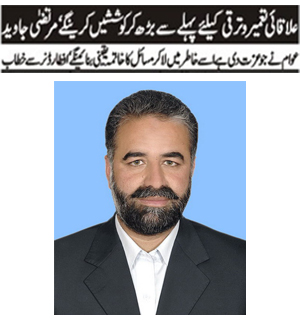 Deputy Speaker Murtaza Javed Abbasi attended iftar party last night in punjgrian village