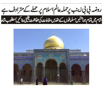 Attack on Shrine of Bibi Zainab (R.A) is Considered As Equivalent Attack on Muslim Umma'