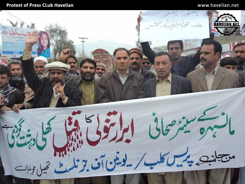 Protest of Havelian Press Club against Murder of Ibrar Tanoli in Havelian City