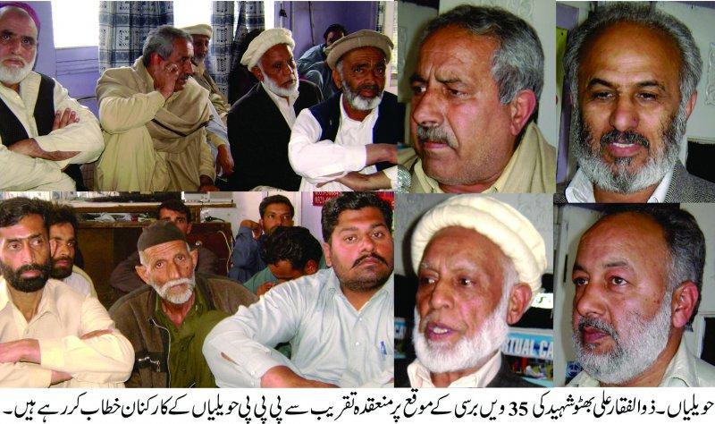 35th death anniversary of Zulfikar Ali Bhutto observed in Havelian