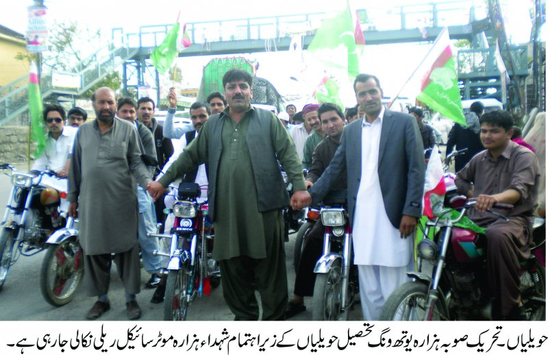 Motor Cycly Rally in the memory of Shuhada-e-Hazara