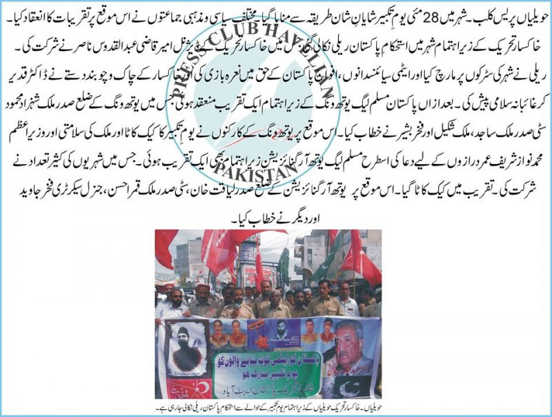Pictures of Youm e Takbeer by different political parties in Havelian 28th May 2014
