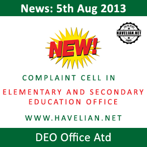Complaint Cell starts operating in DEO Elementary and Secondary Education Office Abbottabad today