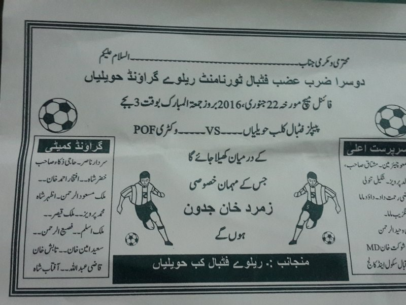 2nd Zarb-e-azab Football Tournment Railway Ground Havelian, Fasseh Ur Rehman, Sports