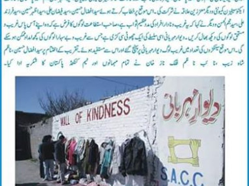 Wall of Kindnes by SACC in Havelian, Havelian.Net, News
