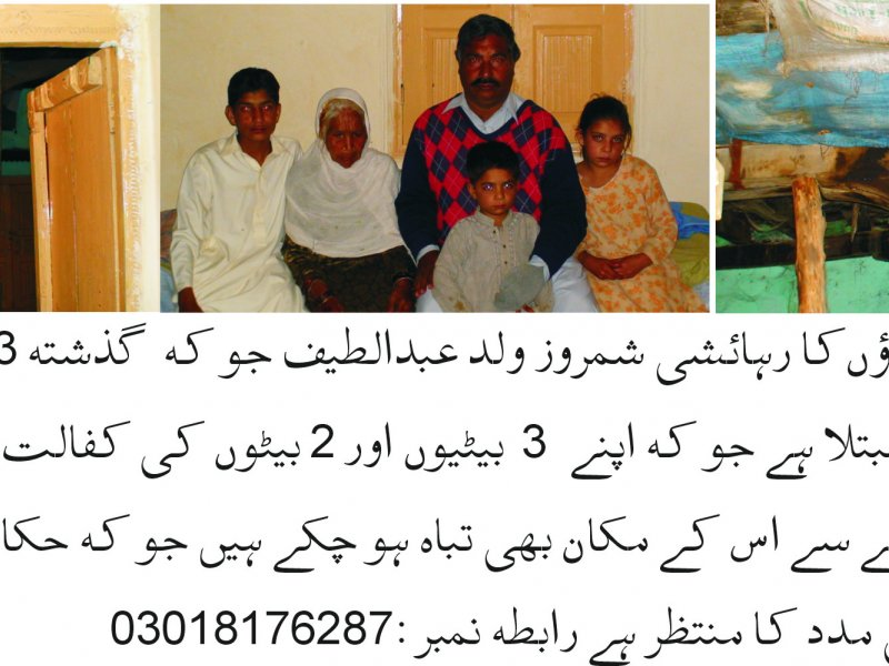Apeal For Aid By A Poor Citizen  OF Havelian, Shahzaib Khan, News