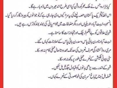 Some basic questions from MPAs and MNAs of Hazara, Syed Asad Kazmi, News