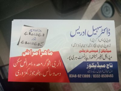 health, sohail, hazara news, kpk news, advertisment, Medical Family Physician, dr sohail idress