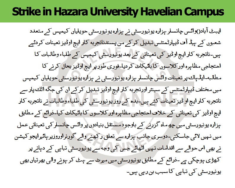 hazara university, proofs of corruption in kpk, illegal hiring in hazara university, pti abbottabad, videos, interviews