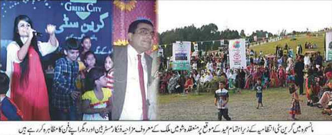 mr bean in hazara , mr bean in mansehra , mr bean in kpk , havelian.net mr bean , mr bean havelian , mr bean news
