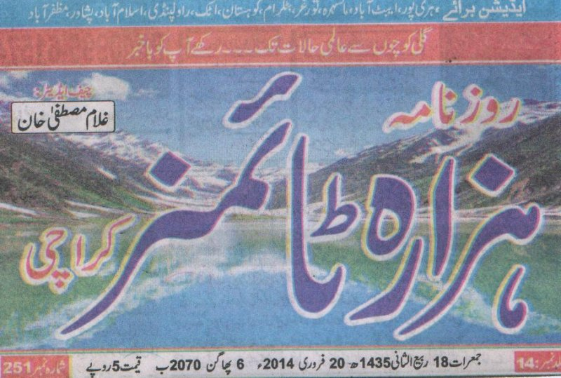 Daily Hazara Times News Paper,  Havelian city