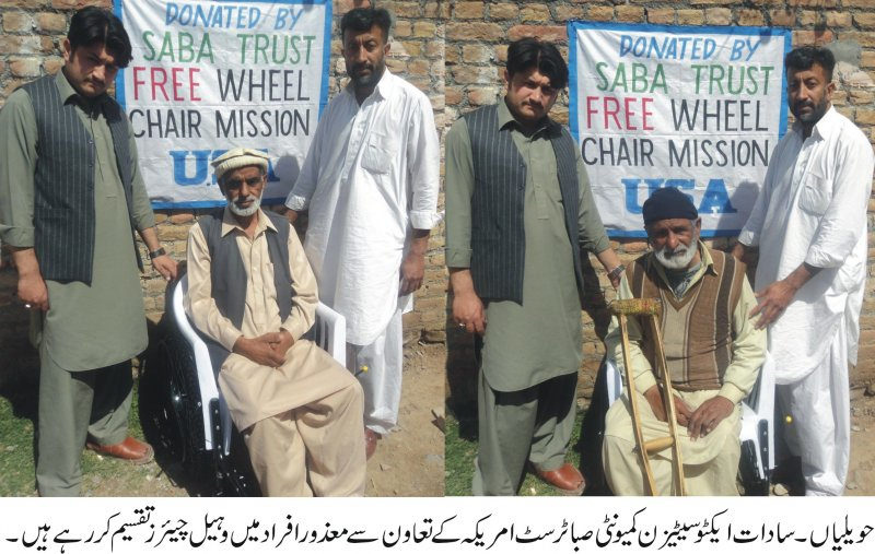 syed abbas Trimzy, abbas, SACC, Sadaat Active Citizen Community, social work, free wheel chairs in abbottabad, free wheel chairs in havelian, wheel chairs