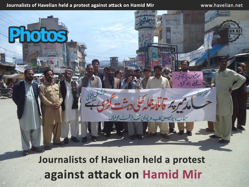 Union of Journalists. Press Club Havelian, Deputy Speaker National Assembly Murtaza Javed Abbasi, MPA Sardar Aurangzeb Nalotha, protests against hamid mir attack,