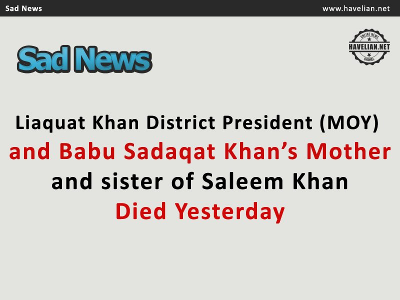 Liaquat Khan District President MOY and Babu Sadaqat Khan's mother and sister of Saleem Khan died yesterday, death news, death in sultanpur, Saleem Khan, MPA Sardar Aurangzeb Nalotha, Convener, Liaquat Khan District President MOY