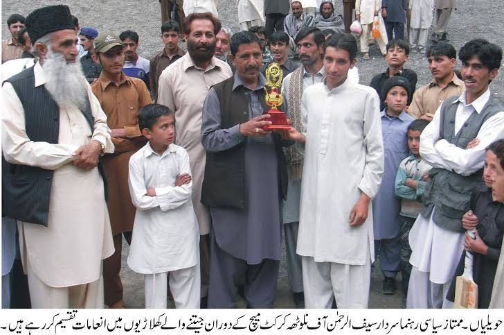 nisar ahmed, nalotha village, villages, sports, cricket matches, sardar saif ur rehman, uc dewal