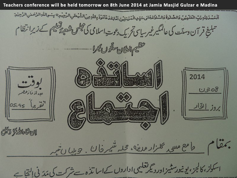 teachers conference, jamia masjid gulzar e madina, fulzar e madina, madina, free conference for teachers in abbottabad, nauman
