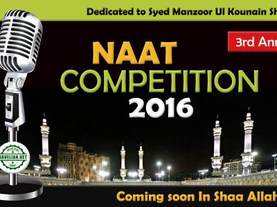 annual, competition, september, haroon ishaq, hazara news, kpk news, advertisment