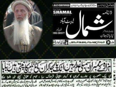 members, hazra, assembly, disloyal, haider, zaman, havelian.net, hazara news, kpk news, advertisment