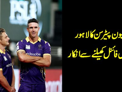 kevin, pietersen, final, asad mustafa, hazara news, kpk news, advertisment, overseas players, kevin peterson,like write, tymal mills, psl 2,psln 2final,osl final in lahore, lahore, rossouw, n mccullum,
