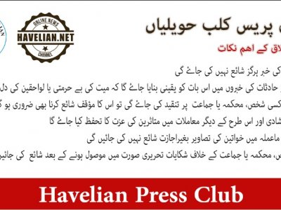 conduct, havelian, press, asad mustafa, hazara news, kpk news, advertisment, havelian press club, code of conduct,