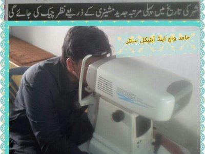 hamid, watch, optical, center, hamid watch and opticals, hazara news, kpk news, advertisment