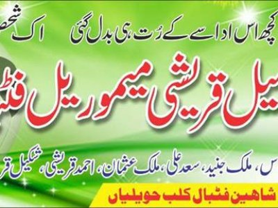final, match, jameel, qureshi, memorial, footbal, tournament, played, march, havelian.net, hazara news, kpk news, advertisment