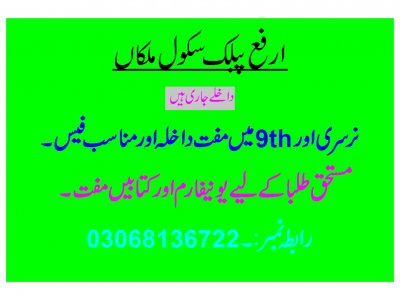 arfa public school, malkaan, sanaullah, hazara news, kpk news, advertisment، ارفع