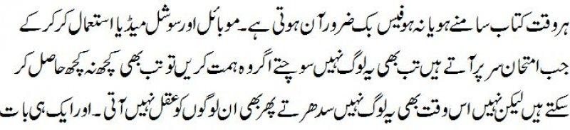 future of pakistan