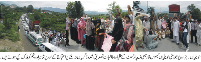 Hazara University Havelian Department on strike