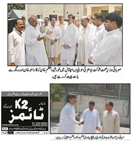 Havelian KPK Minister of Health & Information Shoukat Ali Yousaf Zai Visits Civil Hospital Havelian.